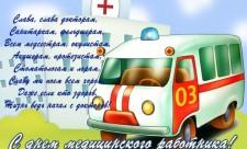 день врача россия