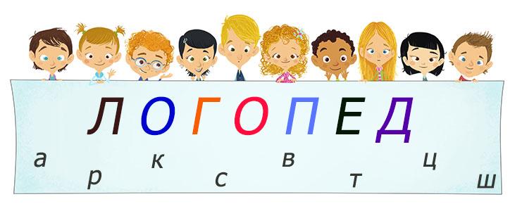 логопедические упражнения для детей