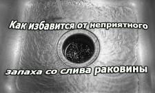 как убрать неприятный запах в сливе раковины