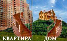 что лучше дом или кавртира