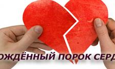 врожденный порок сердца лечение