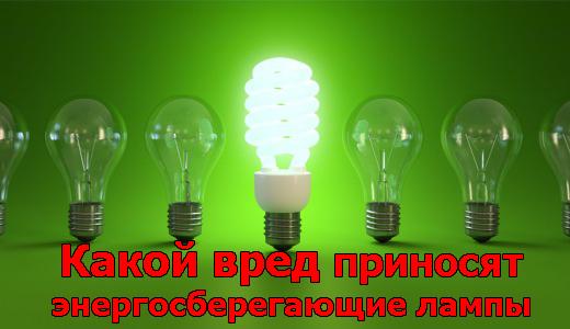 насколько вредны энергосберегающие лампы