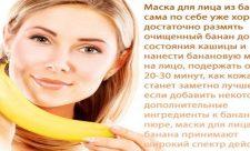 маски из банана