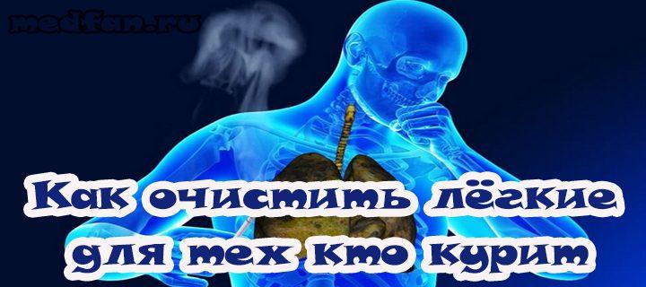 очищение лёгких курильщика