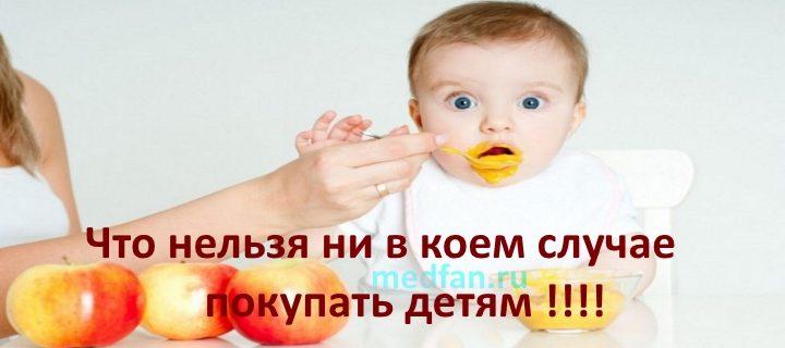 какие продукты нельзя есть детям