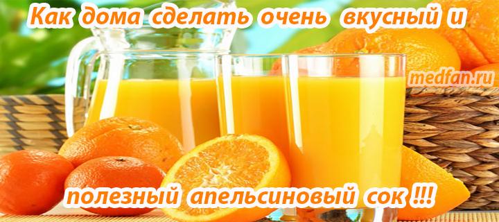 Как приготовит апельсиновый сок в домашних условиях 582