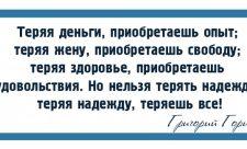 про надежду