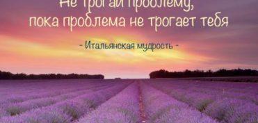 русские народные мудрости