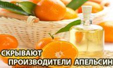 польза апельсинов для женщин