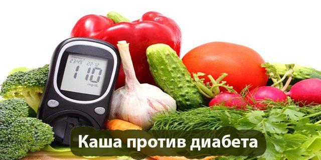 диабет народными средствами
